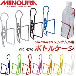 ミノウラ PC-500 PET-Cage mini ボトルケージ 自転車 ボトルホルダー