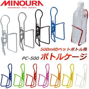 PC-500 PET-Cage mini ボトルケージ (308-1300-00) ミノウラ