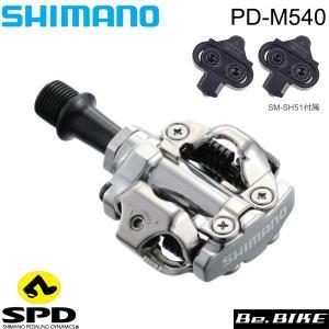PD-M540 | シマノSPDペダル (EPDM540) (自転車)|bebike