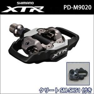 PD-M9020│シマノ XTR SPDペダル トレイル用 クリート付(IPDM9020) ビンディングペダル 自転車 ペダル MTB|bebike