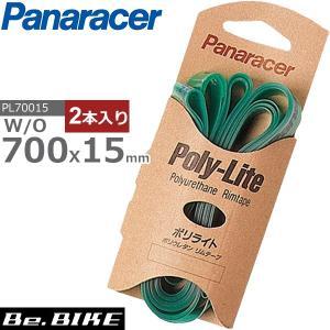 (Panaracer パナレーサー) 700C×15mm リムテープ 2本入り|bebike