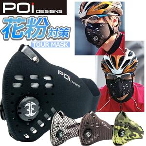 POi TOUR MASK ツアー マスク 花粉対策 PM2.5対策 自転車 スポーツマスク|bebike
