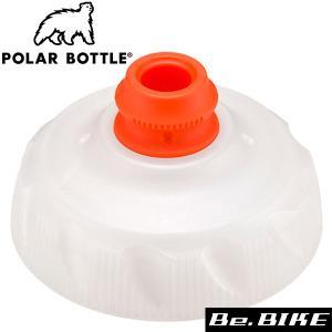 ポーラーボトル ジップストリーム 交換用キャップ 自転車 ボトル(オプション) bebike