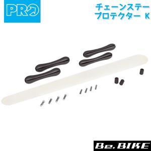 シマノ PRO(プロ) チェーンステープロテクター K クリアー (R20RAC0030X)  自転...