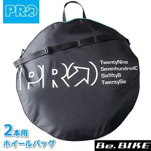 シマノ PRO(プロ) ホイールバッグ(2本用) 29er対応 ブラック 1260g (R20RBA0031X)  自転車 shimano ホイールバッグ bebike