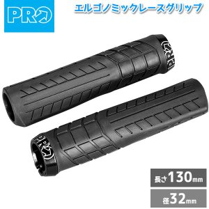 PRO エルゴノミックレースグリップ 長さ:130mm 径:32mm ブラック 122g デュアルコンパウンド (R20RGP0061X)