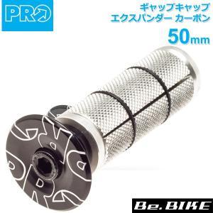 PRO ギャップキャップエクスパンダーカーボン 長さ:50mm 1-1/4インチ UDカーボン 66g (R20RHS0081X) 自転車 パーツ|bebike
