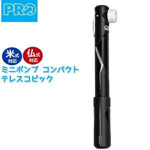 シマノ PRO(プロ) ミニポンプ コンパクト テレスコピック 最大空気圧:160PSI/11気圧 サイズ:22.4-27cm 樹脂 (R20RPU0042X)  自転車 shimano 空気入れ 携帯ポンプ