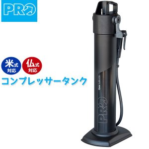 シマノ PRO(プロ) コンプレッサータンク 最大空気圧:180PSI/12気圧 (R20RPU0087X)  自転車 shimano 空気入れ フロアポンプ|bebike