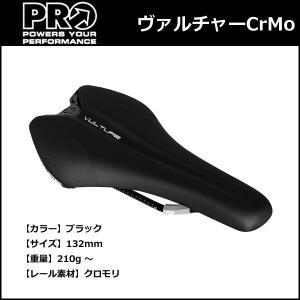 PRO ヴァルチャーCrMo サイズ:132mm (R20RSA0154X)