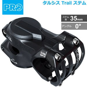 PRO タルシス Trail ステム 35mm/31.8mm (R20RSS0385X)