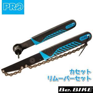 PRO カセットリムーバーセット shimano シマノ 自転車 工具 PRTL0032 R20RTL0032X