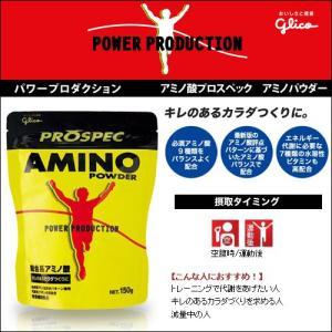 グリコ アミノ酸プロスペック アミノパウダー 150g...