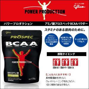 グリコ アミノ酸プロスペック BCAA パウダー 170g