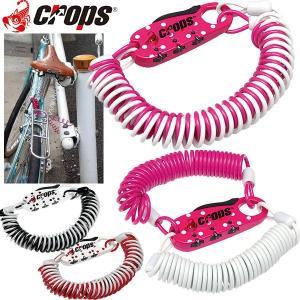 クロップス Crops Q3DUO(キュースリー・デュオ) 1800mm×2本 自転車 ワイヤーロッ...