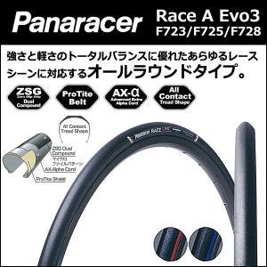 Panaracer(パナレーサー) RACE type A EVO3 (レース タイプ A ) 700C 自転車 ロード|bebike|02