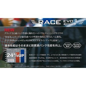 Panaracer(パナレーサー) RACE type A EVO3 (レース タイプ A ) 700C 自転車 ロード|bebike|04
