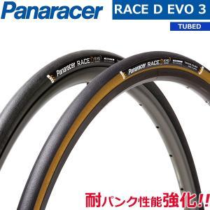 パナレーサー レース タイプD EVO3 自転車 タイヤ 700C 23C 25C 28C 耐パンク性能強化タイヤ|bebike
