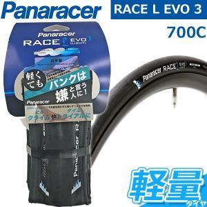 パナレーサー レース タイプL RACE type L EVO3  700C 20C 23C 25C 28C 自転車 タイヤ 軽量|bebike
