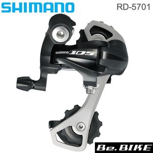 シマノ RD-5701-GS  105 リアディレイラー shimano 5700シリーズ|bebike