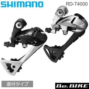シマノ RD-T4000-SGS | ALIVIO shimano リアディレイラー SGS 9speed|bebike