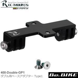 レックマウント ダブル用ベースアダプター Type1 自転車 サイクルコンピューター(オプション)