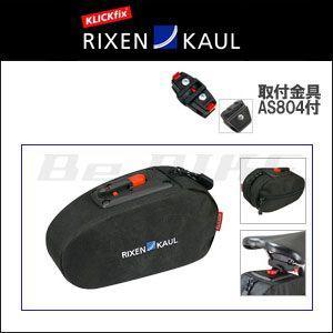 RIXEN & KAUL マイクロSL AS817 サドルバッグシリーズ ロード クロスバイク|bebike