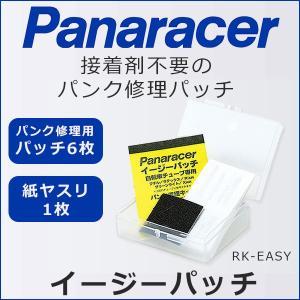 (Panaracer パナレーサー) イージーパッチキット (RK-EASY)パンク修理 (80)|bebike|02