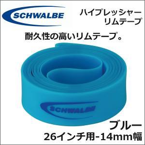 SCHWALBE(シュワルベ) ハイプレッシャー リムテープ ブルー 26インチ用-14mm幅 (14-559) 国内正規品 bebike
