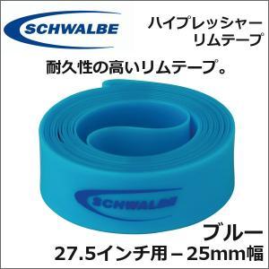 SCHWALBE(シュワルベ) ハイプレッシャー リムテープ ブルー 27.5インチ用−25mm幅 (25-584) 国内正規品 bebike