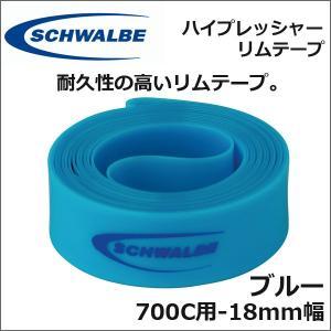 SCHWALBE(シュワルベ) ハイプレッシャー リムテープ ブルー 700C用-18mm幅 (18-622) 国内正規品|bebike