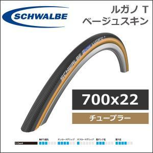SCHWALBE(シュワルベ) ルガノ T ベージュスキン 700x22 ROAD(チューブラー)タイヤ (22-622) 国内正規品|bebike
