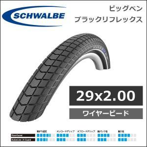 SCHWALBE(シュワルベ) ビッグベン ブラックリフレックス 29.x2.00 URBAN(アーバン)タイヤ (50-622) 国内正規品|bebike