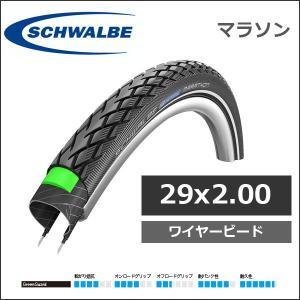 SCHWALBE(シュワルベ) マラソン ブラック リフレックス 29.x2.00 TOUR(ツアー)タイヤ (50-622) 国内正規品|bebike
