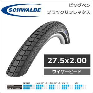 SCHWALBE(シュワルベ) ビッグベン ブラックリフレックス 27.5x2.00 URBAN(アーバン)タイヤ (50-584) 国内正規品|bebike