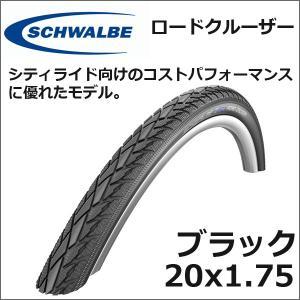 SCHWALBE(シュワルベ) ロードクルーザー ブラック 20x1.75 ACTIVE LINE(アクティブライン)タイヤ (47-406) 国内正規品|bebike