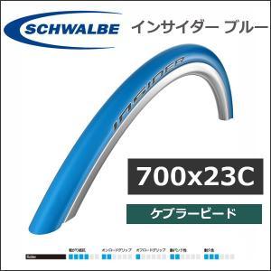 SCHWALBE(シュワルベ) インサイダー ブルー 700x23C ROAD(トレーニング)タイヤ (23-622) 国内正規品|bebike