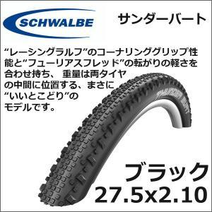 SCHWALBE(シュワルベ) サンダーバート ブラック 27.5x2.10 MTB(クロスカントリー)タイヤ (54-584) 国内正規品|bebike