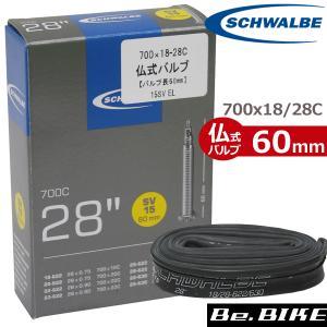 シュワルベ 700×18-28C 仏式60mm (15SVEL) 自転車用チューブ (80) 国内正規品|bebike
