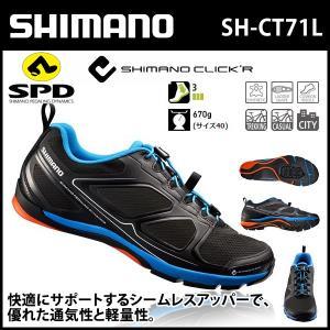 シマノ(shimano) SH-CT71L (ブラック) クリッカー(CLICK'R) SPD シューズ ビンディングシューズ bebike