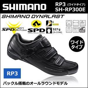 RP3 ワイドタイプ SH-RP300E SPD-SL シューズ ブラック シマノシューズ bebike