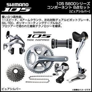 シマノ 105 5800シリーズ コンパクトクランク仕様 コンポーネント 8点セット ピュアシルバー Shimano