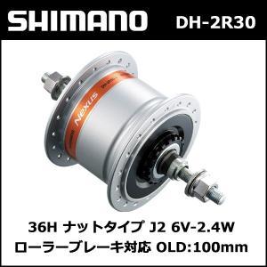 シマノ(shimano) DH-2R30 36H ナットタイプ J2 6V-2.4W ローラーブレーキ対応 OLD:100mm 2.4W/3.0W:2.4W ブレーキタイプ:ローラーブレーキ|bebike