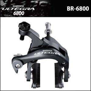 (SHIMANO シマノ) ULTEGRA(アルテグラ)BR-6800-F デュアルピボット・ブレーキキャリパー フロント用(IBR6800AF82X)