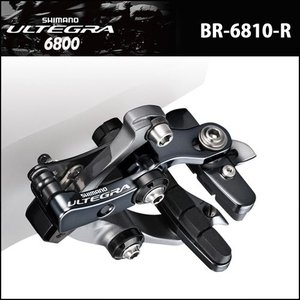 (SHIMANO シマノ) ULTEGRA(アルテグラ)BR-6810-R ダイレクトマウントタイプ・ブレーキキャリパー リア用(IBR6810R82) bebike