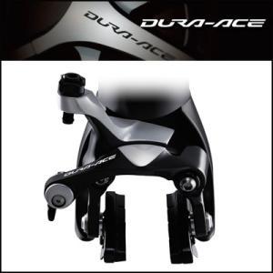 シマノ デュラエース BR-9010 前のみ ダイレクトマウント・ブレーキキャリパー (IBR9010R82) DURA-ACE 9000シリーズ SHIMANO ロードバイク bebike