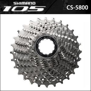 シマノ SHIMANO 105 CS-5800(11スピード) HG-EVカセットスプロケット 11-28T・12-25T 105 5800シリーズ