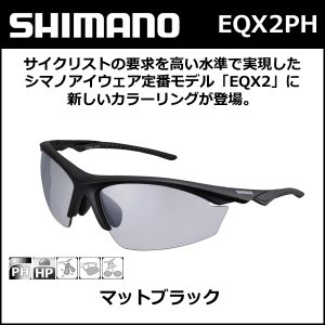 シマノ(shimano)  EQX2PH マットブラック 調光グレー(ハイドロホビック)  (ECEEQX2PHMLL2) 自転車 アイウエア サングラス サングラス