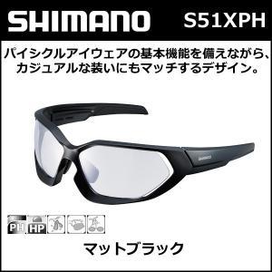 シマノ(shimano)  S51XPH マットブラック 調光クリア(ハイドロホビック)  (ECES51XPHMLL) 自転車 アイウエア サングラス サングラス