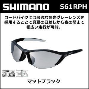 シマノ(shimano)  S61RPH マットブラック 調光グレー(ハイドロホビック)  (ECES61RPHMLW2) 自転車 アイウエア サングラス サングラス